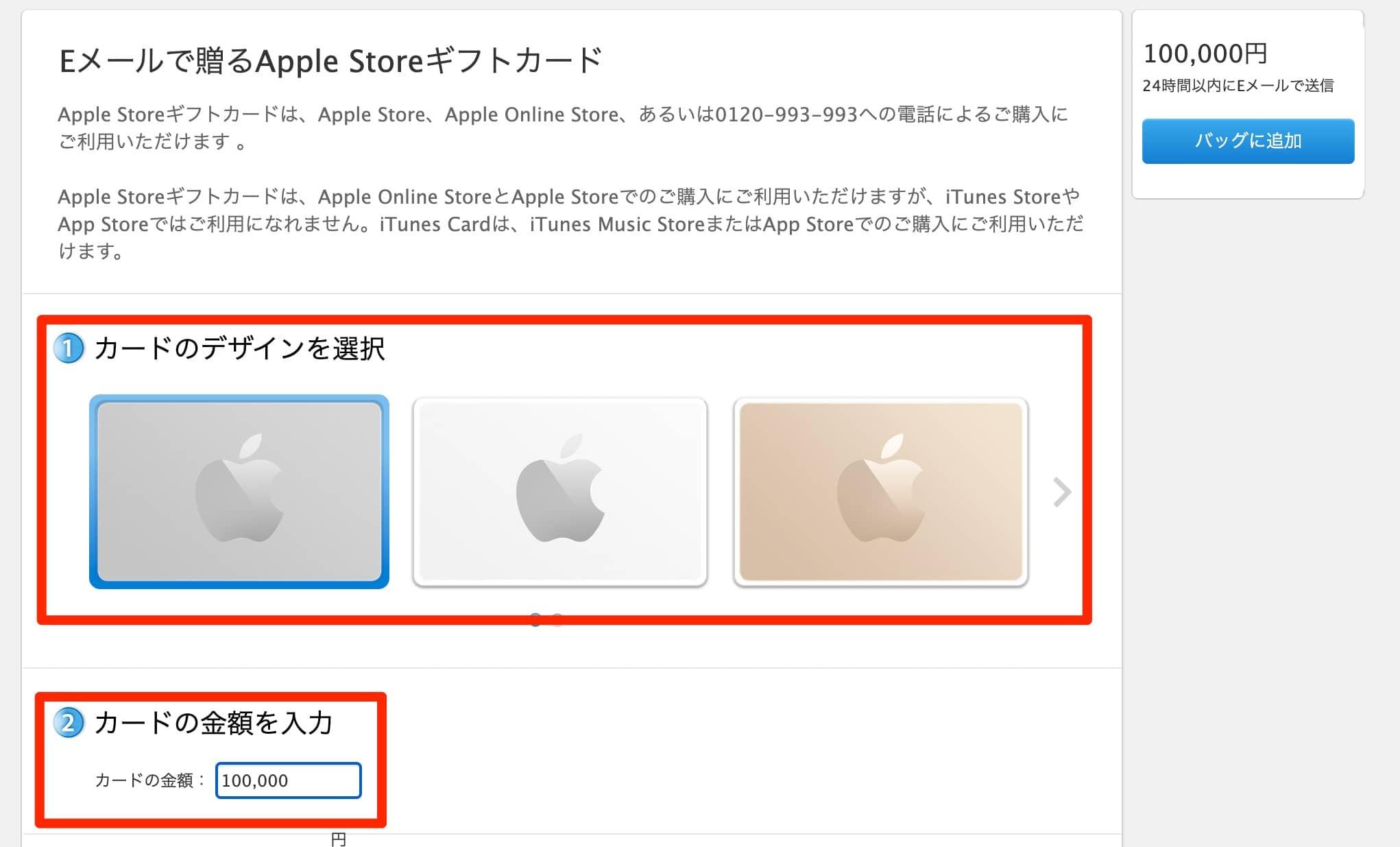 appleギフトカードの入力画面