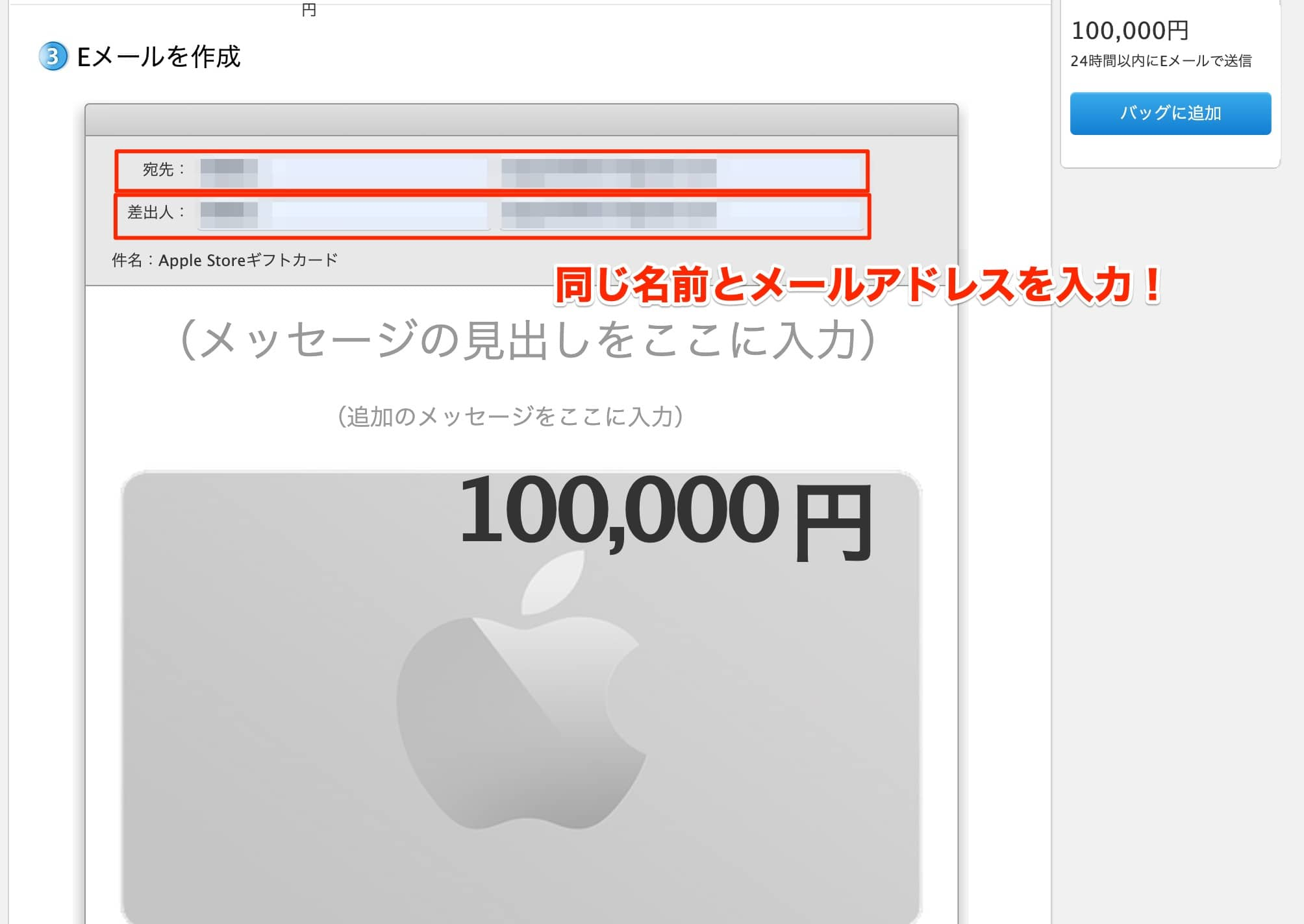 appleギフトカードを自分宛に届くよう入力