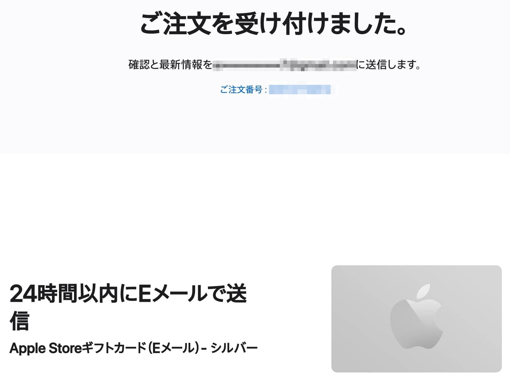 appleギフトカードの購入完了