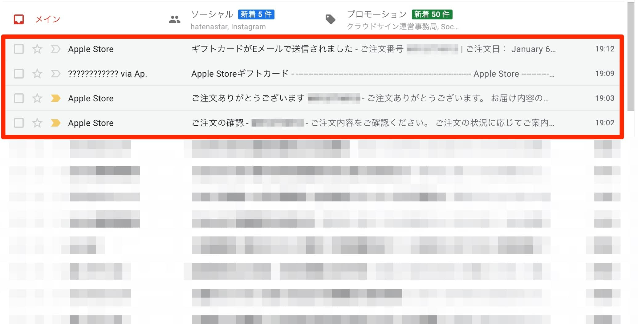 appleギフトカード購入完了のメール