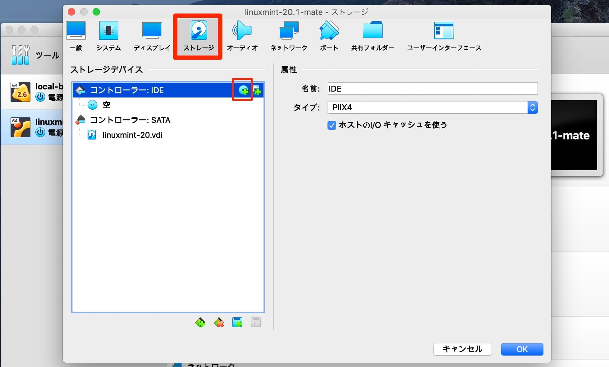 virtualboxでlinuxmintを設定する
