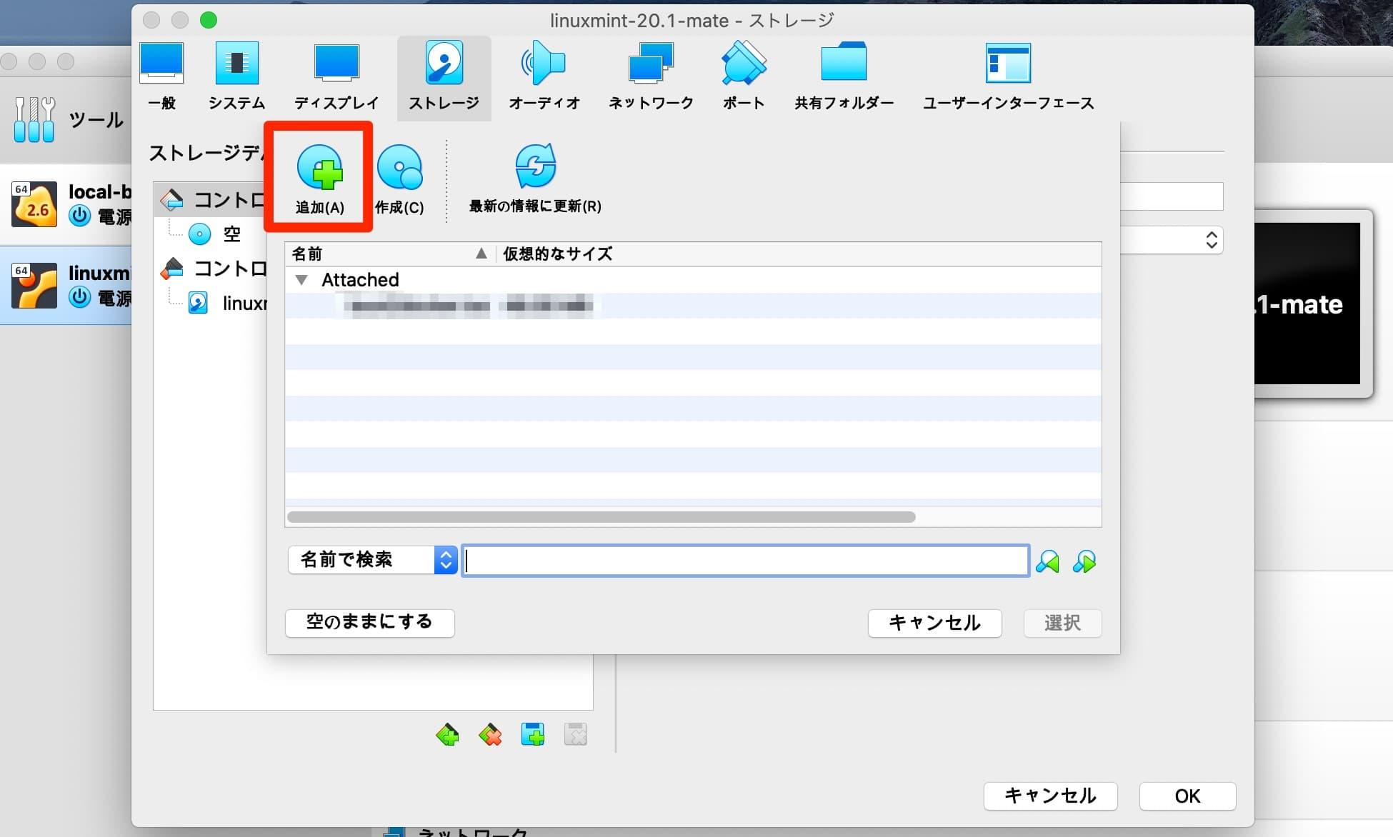 linuxmintのisoイメージをvirtualboxで読み込む