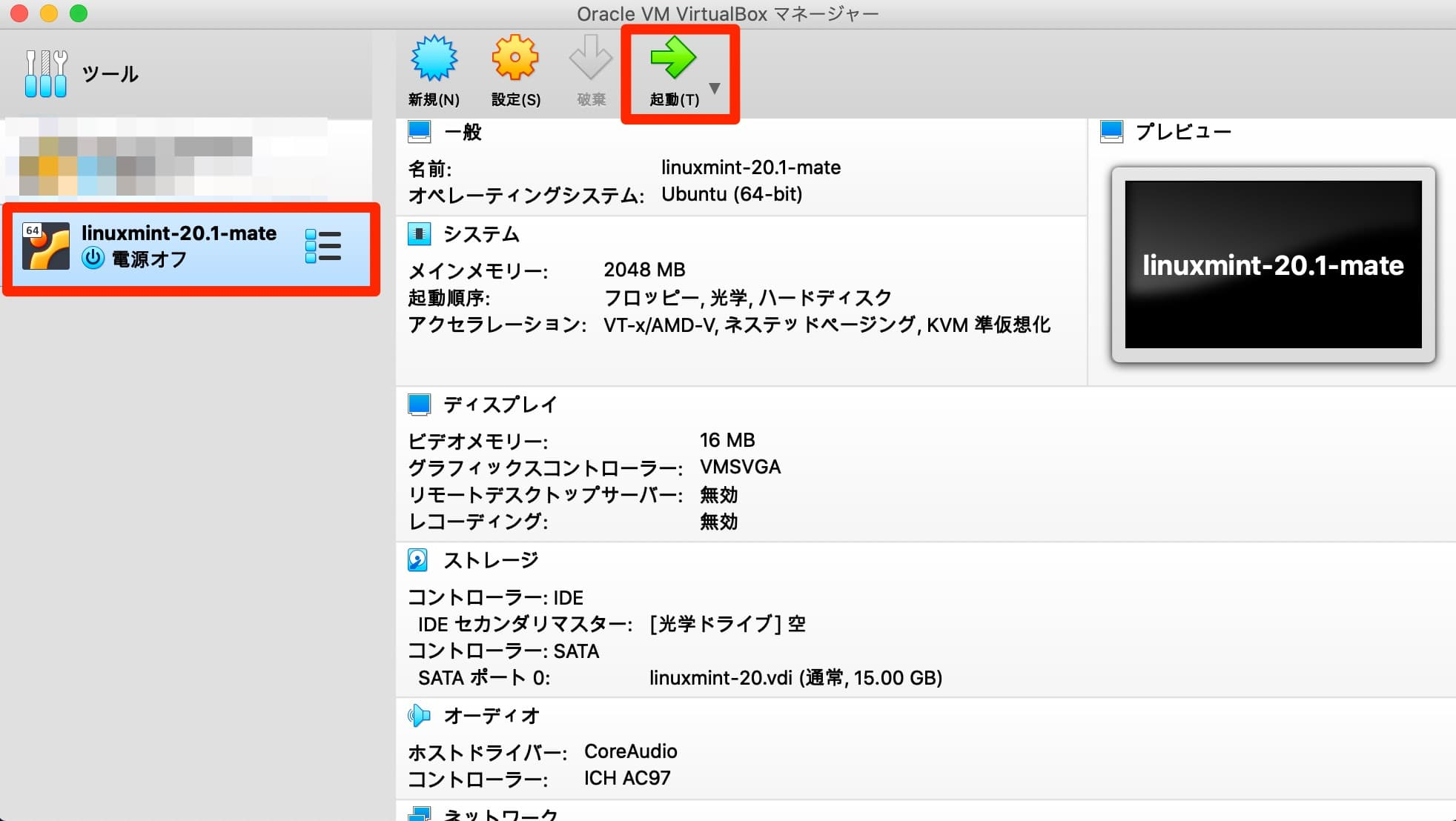 virtualboxからlinuxmintを起動