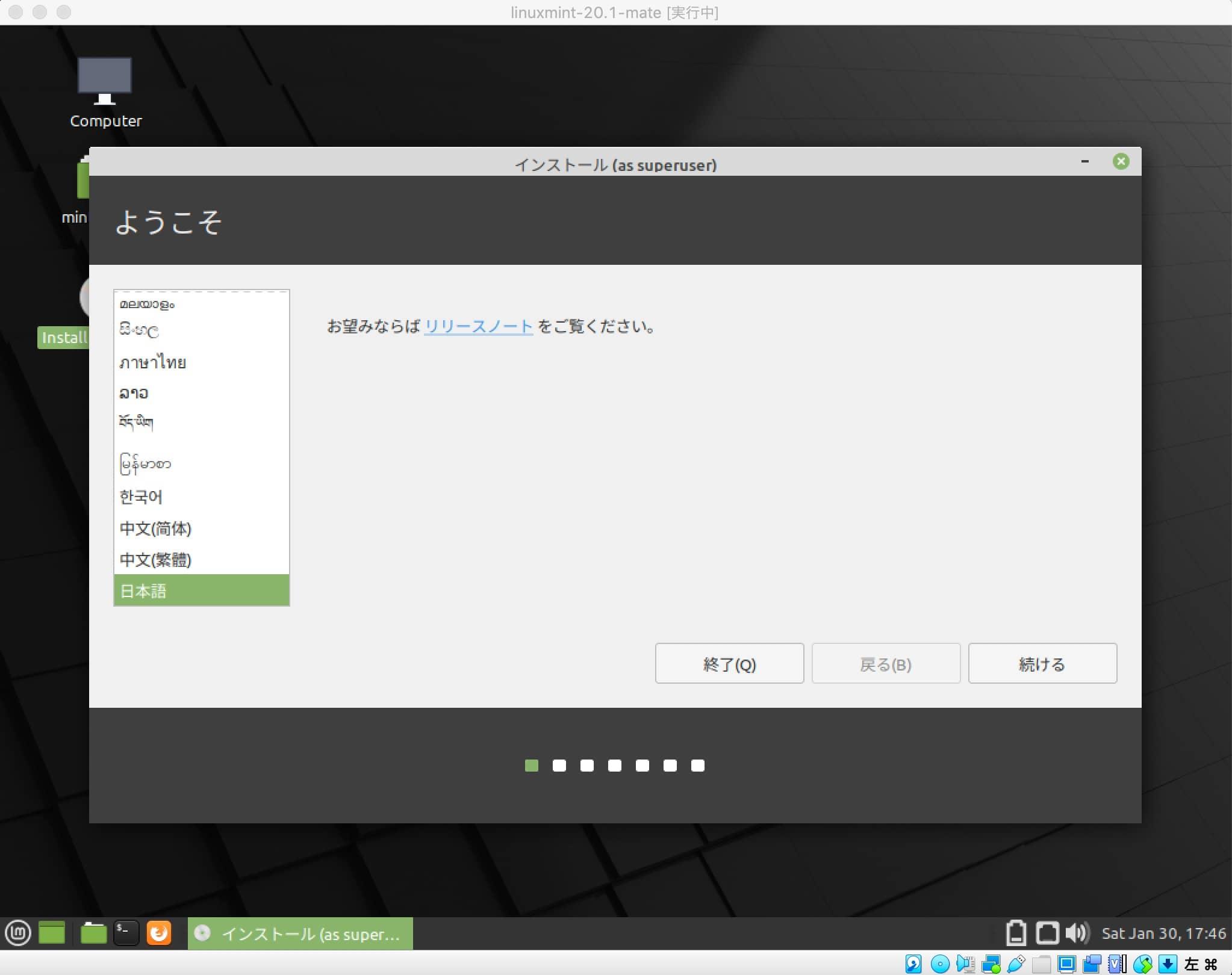 linuxmintを日本語か化する