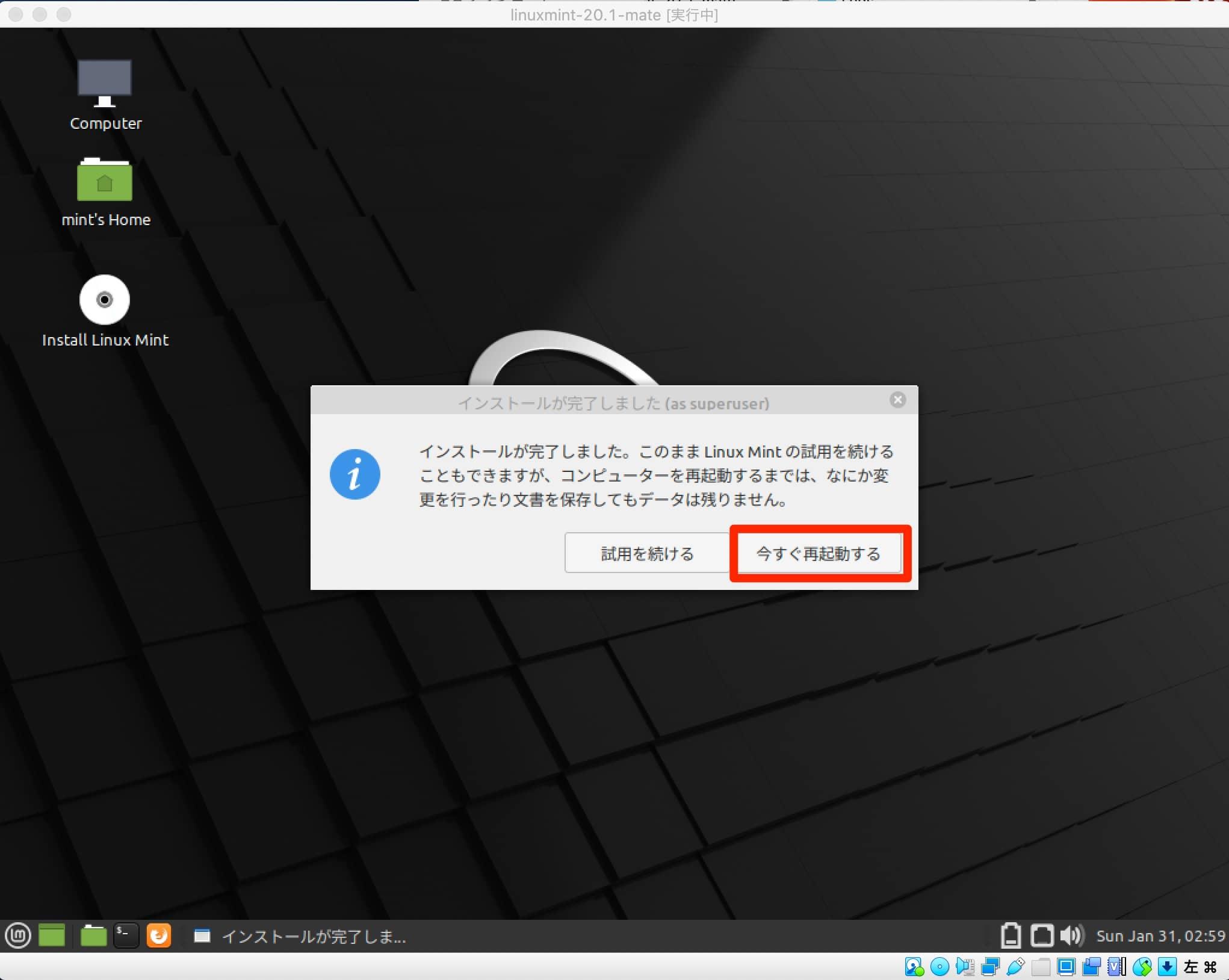 linuxの再起動