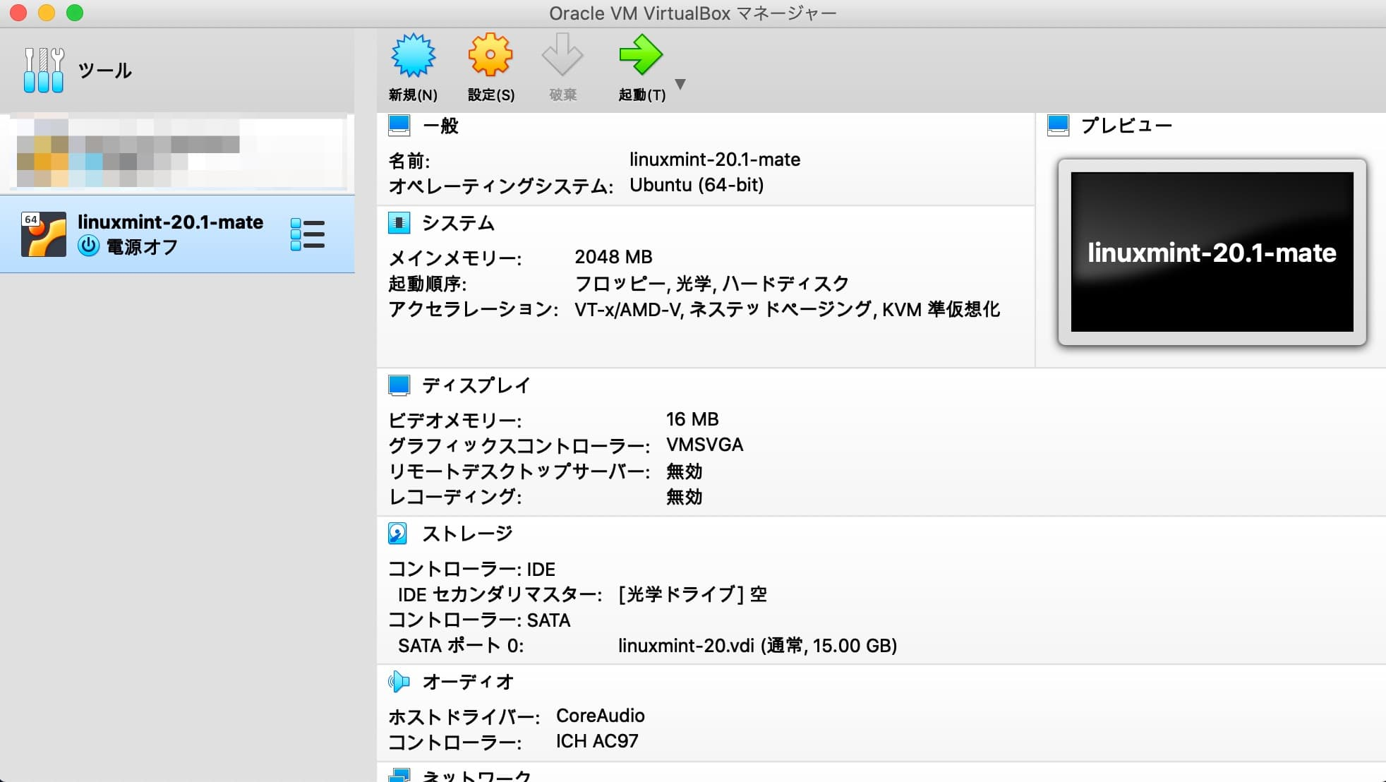 virtualbox側でlinuxmintをインストールする準備ができた