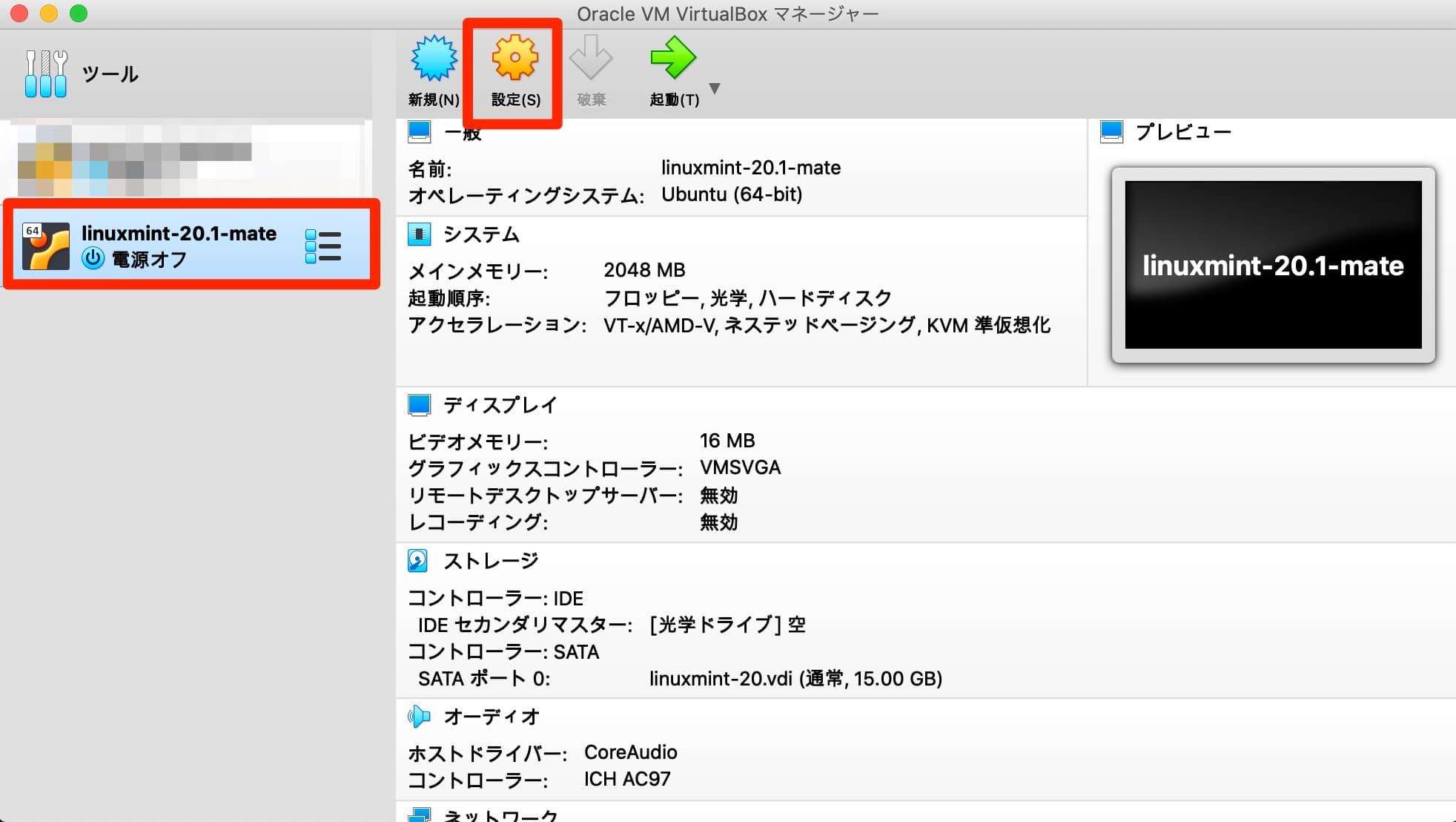 virtualboxで設定画面を開く