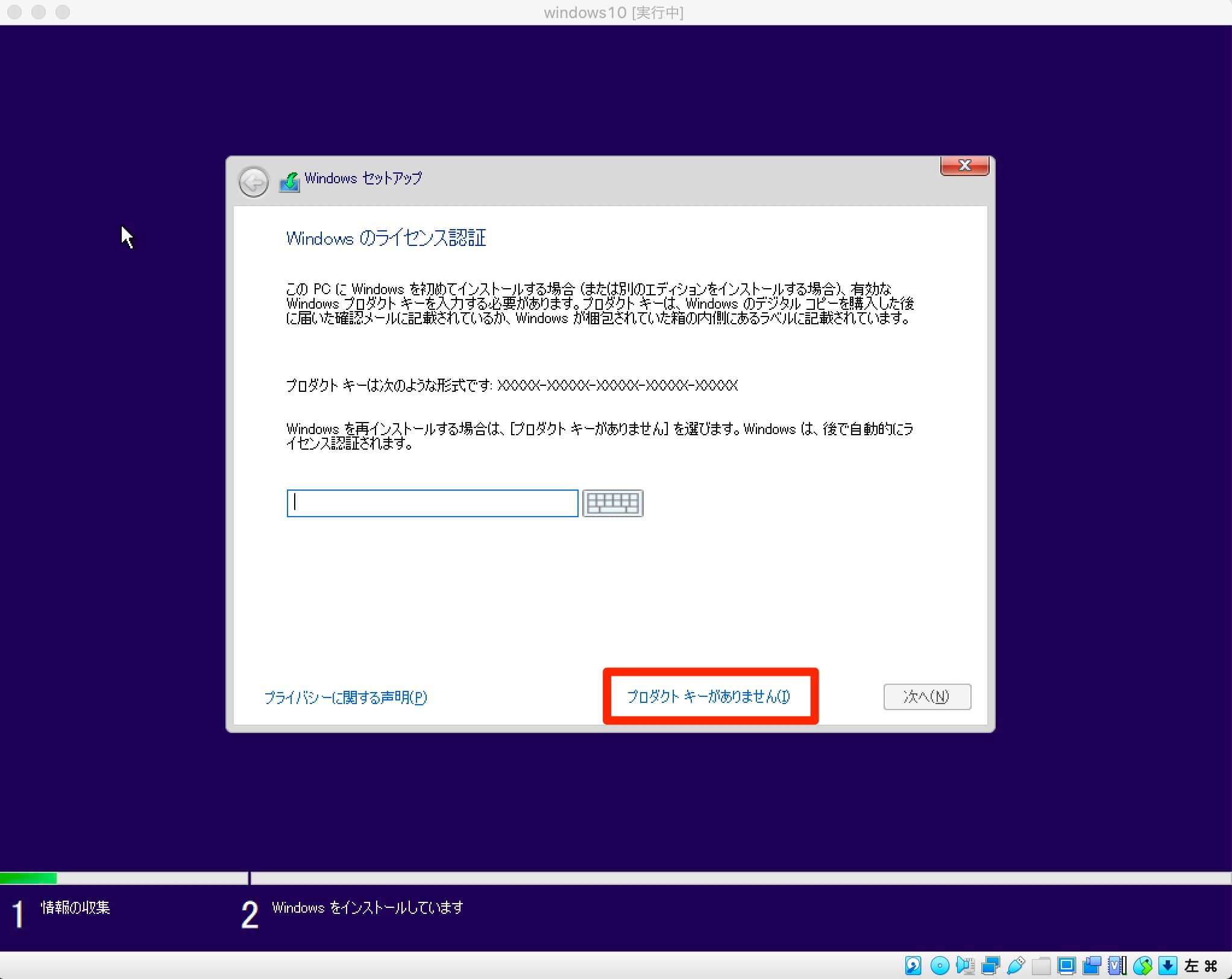 Windows10のライセンス認証