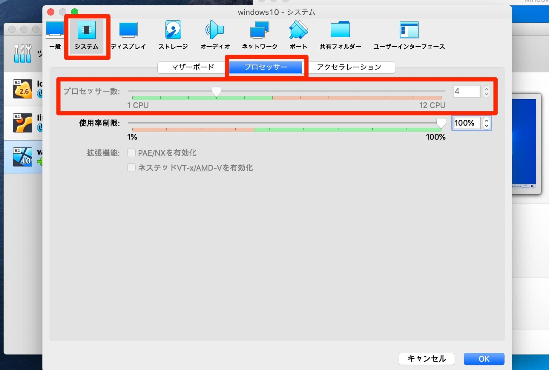 Windows10のCPUの数を変更