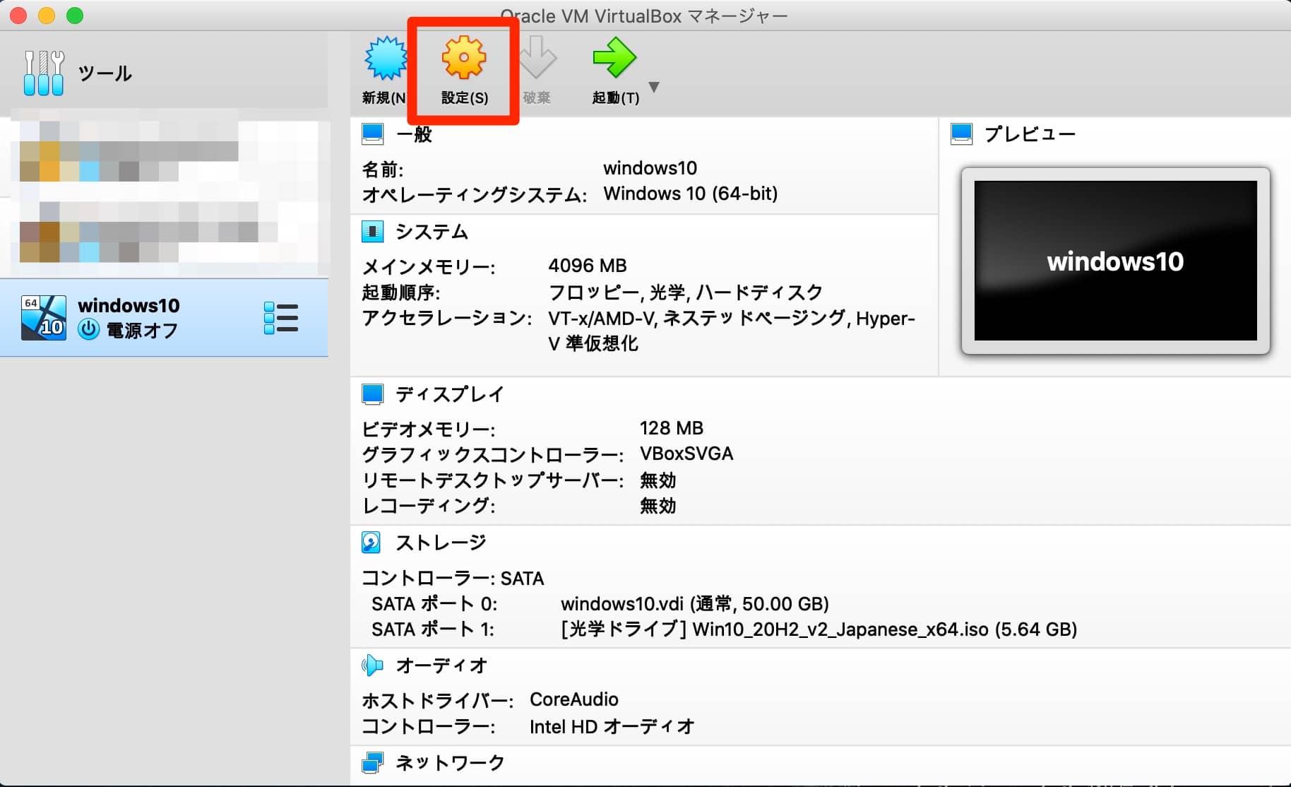 VirtualBoxの設定を開く