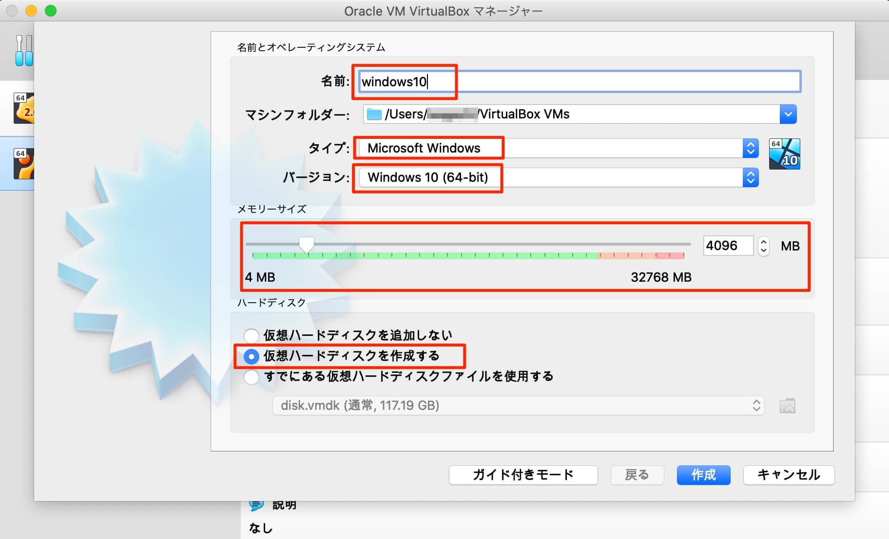 Windows10のインストールするセットアップ