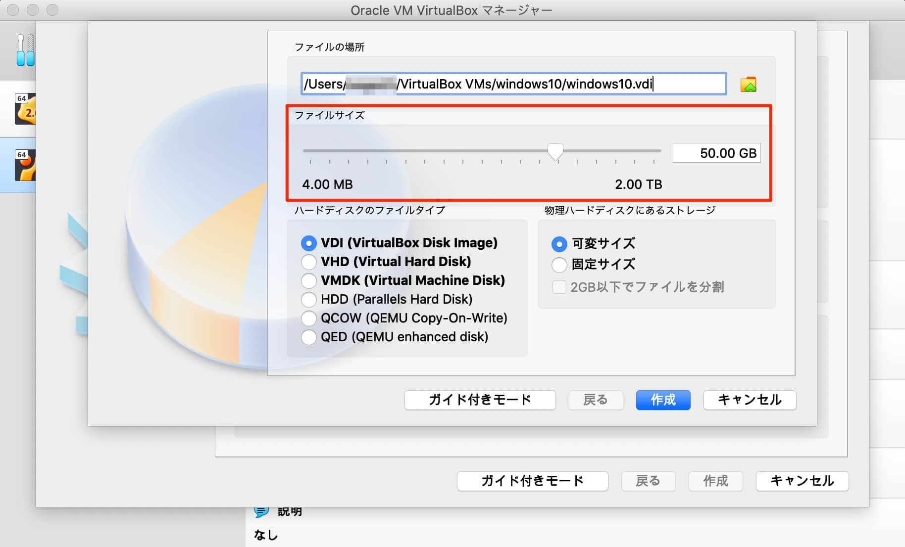 windows10のファイルサイズを選択