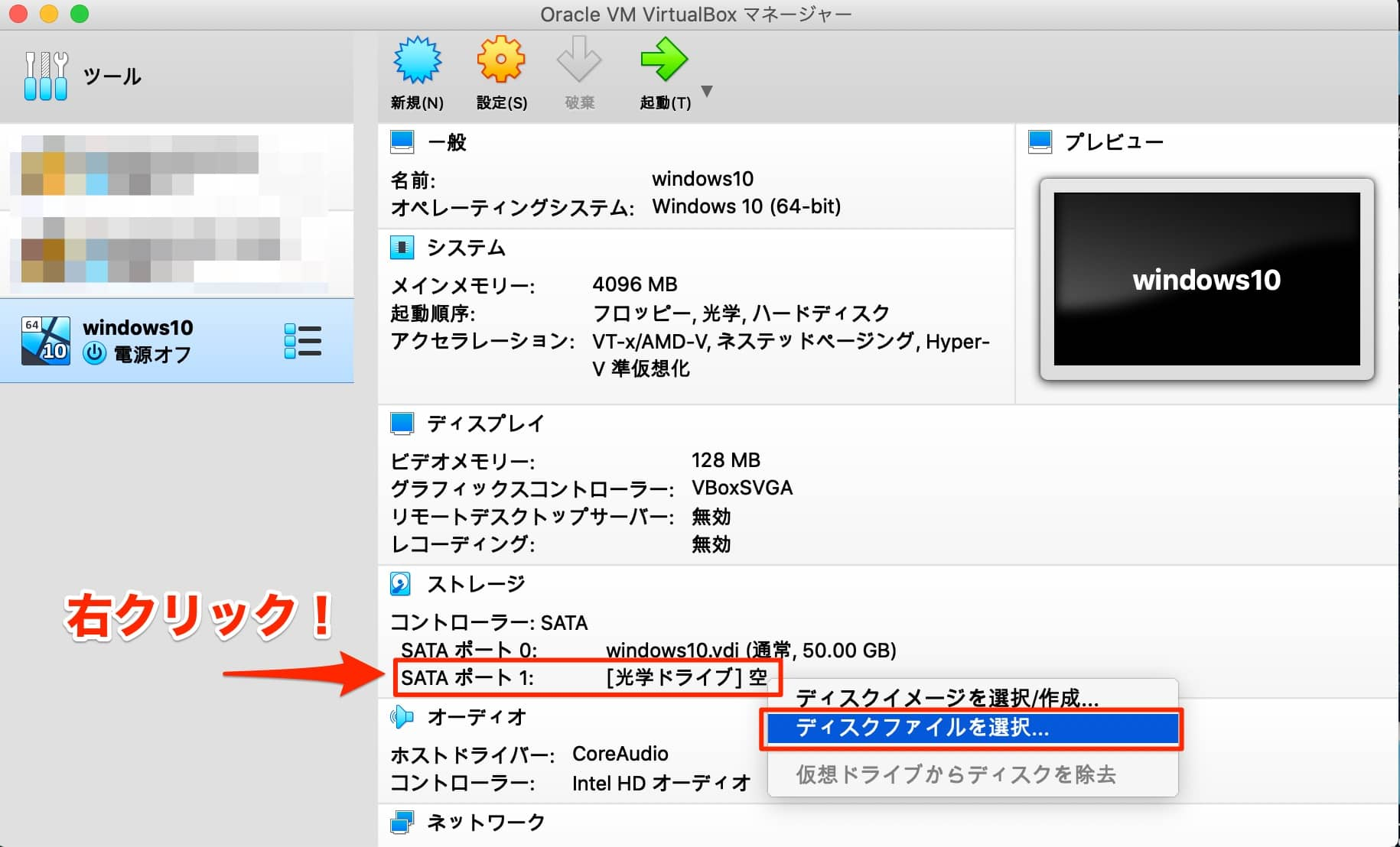 VirtualBoxにWindows10をインストールしていく