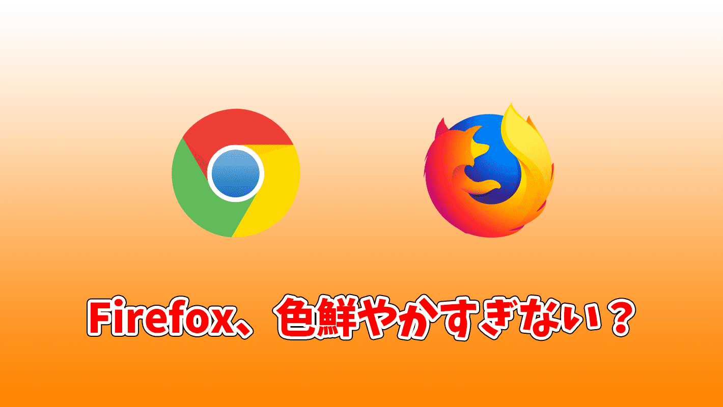 Firefoxの色が鮮やかで気になる...Chromeみたいな色にする方法