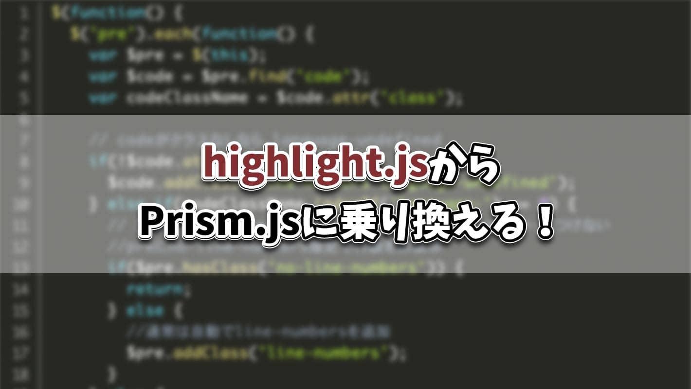 コードハイライトをhighlight.jsからPrism.jsに乗り換える手順