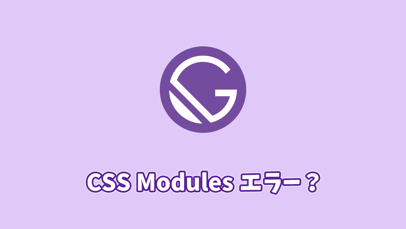 【Gatsby】CSS Modulesのdoes not contain a default exportエラーを解決する