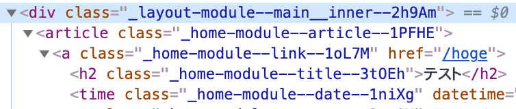 CSS Modulesの結果