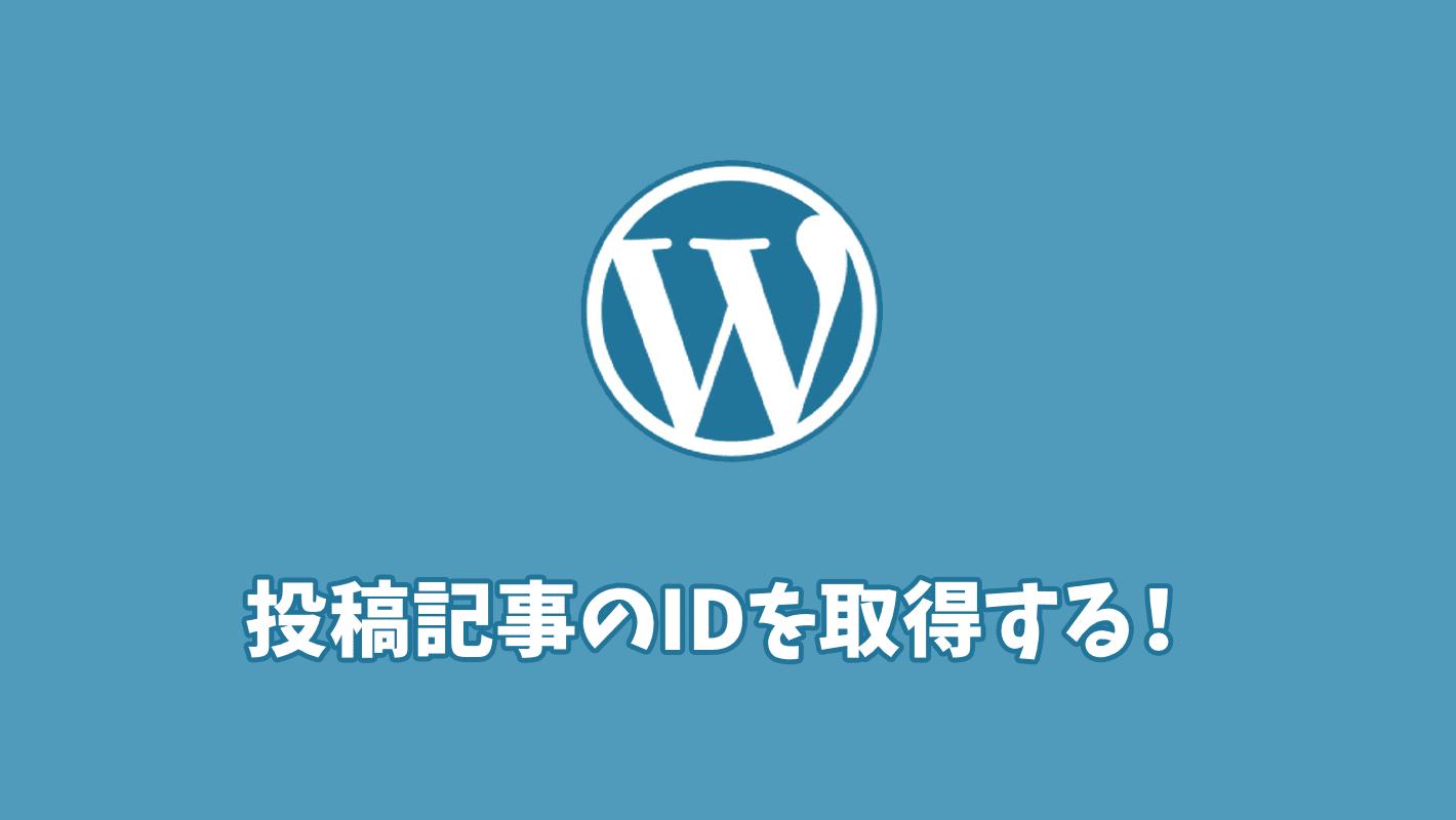 WordPressで投稿記事のIDを取得する方法