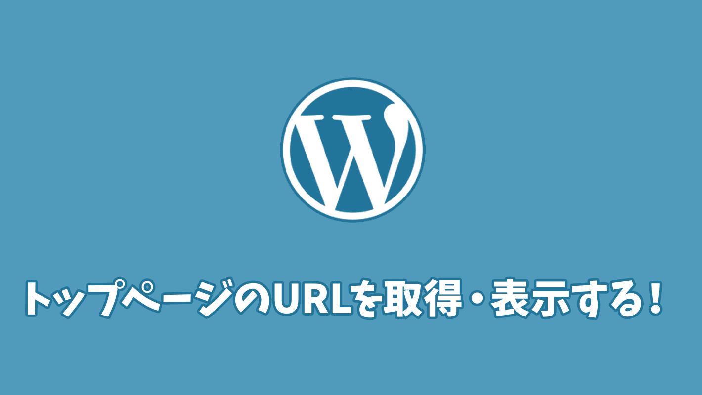 WordPressでサイトのトップページのURLを取得・表示する方法
