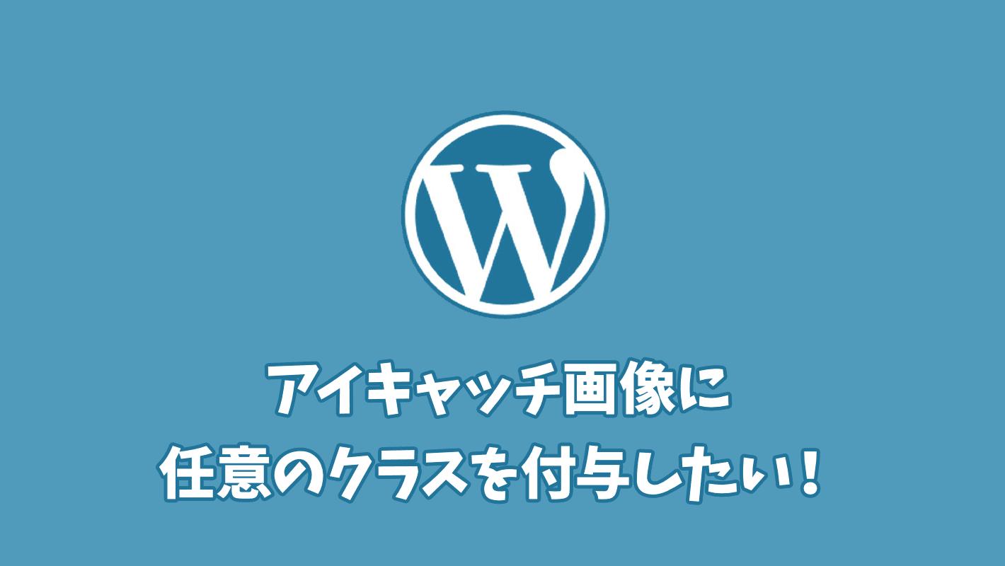 WordPressでアイキャッチ画像に任意のクラスを入れる方法
