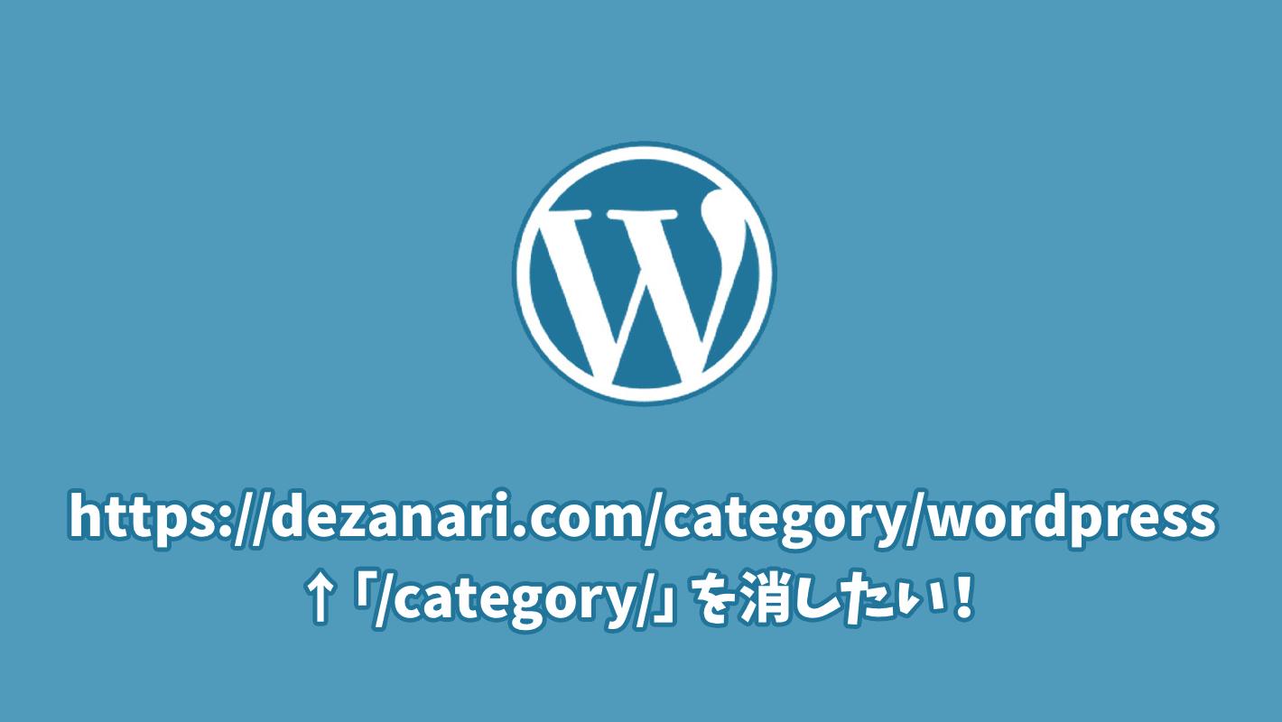 WordPressでカテゴリーページのURLから「category」を消す方法