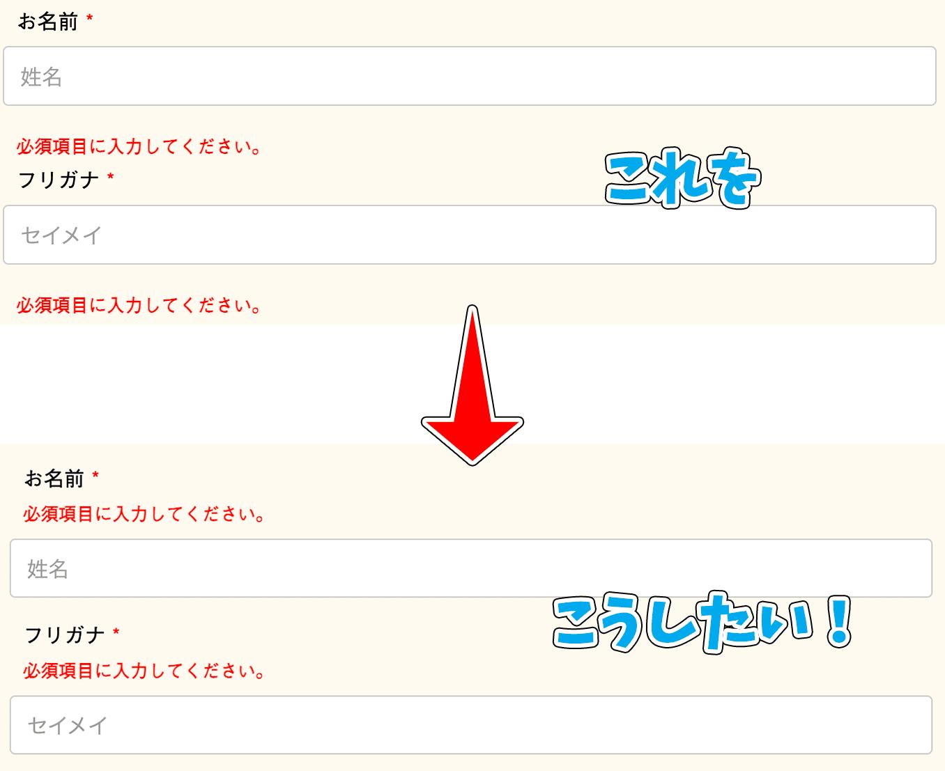 contact form 7のエラーメッセージの場所を変更したい