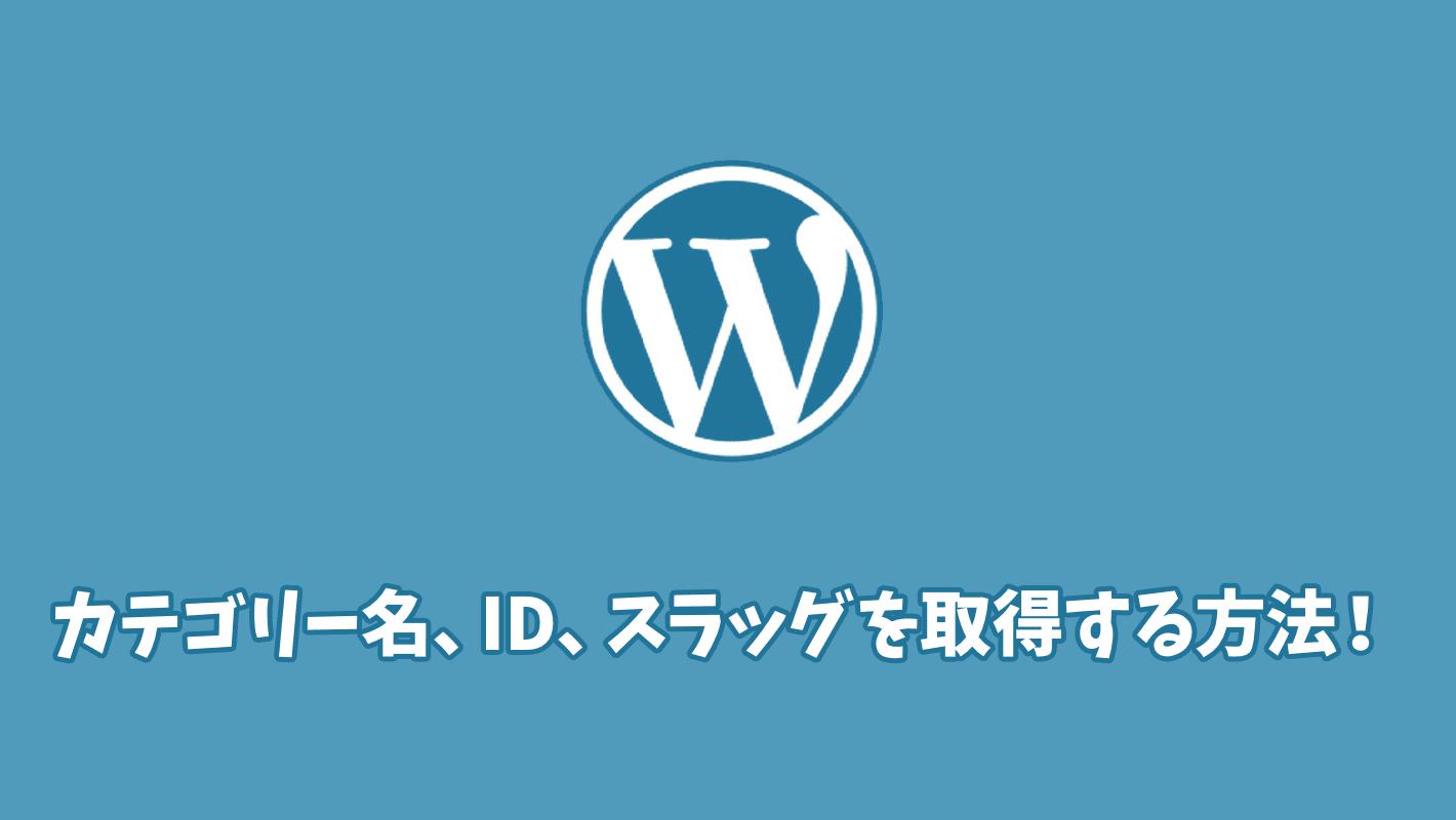 WordPressでカテゴリー名、ID、スラッグを取得する方法
