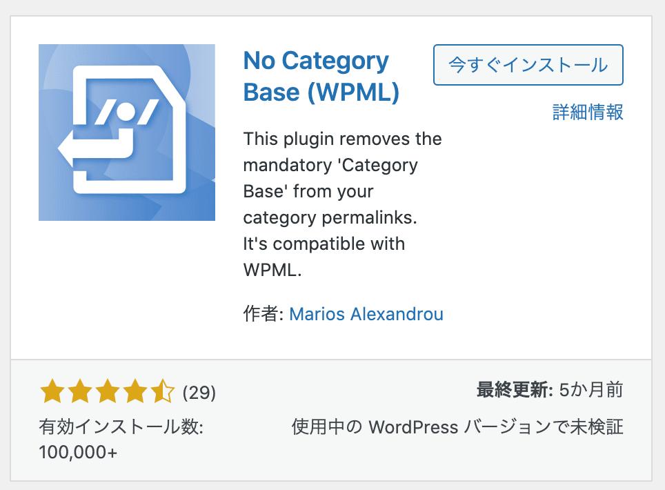 No Category Base(WPML)