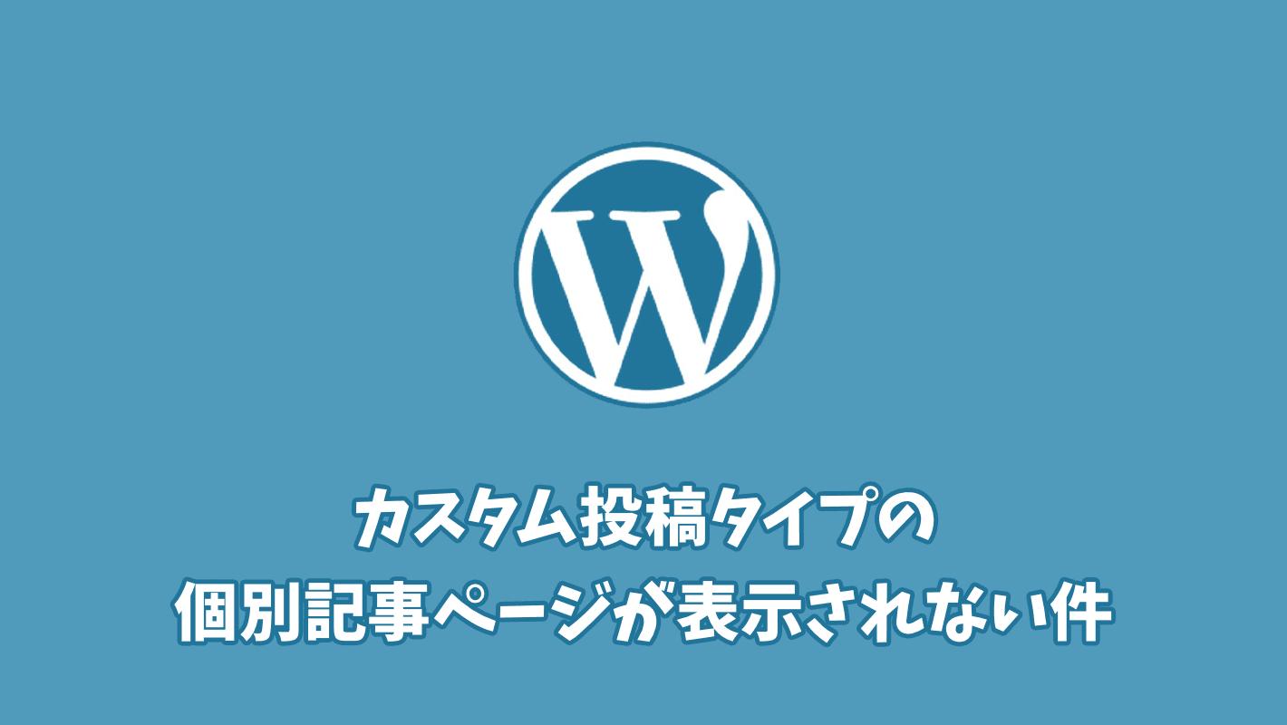 【WordPress】カスタム投稿タイプの個別記事ページが表示されない場合の対処法4つ