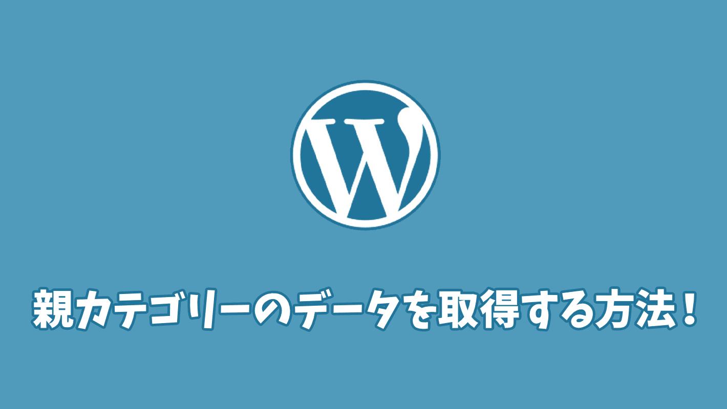 WordPressで親カテゴリーのデータを取得する方法