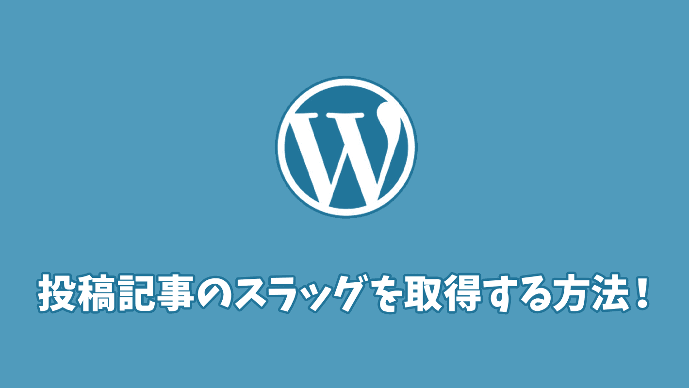 WordPressで投稿記事や固定ページのスラッグを取得する方法