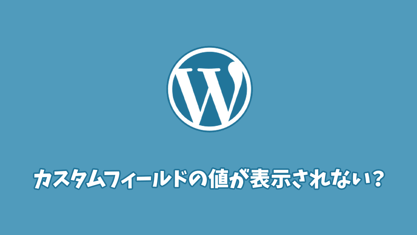 【WordPress】カスタムフィールドの値が出力できない時の対処法4つ!