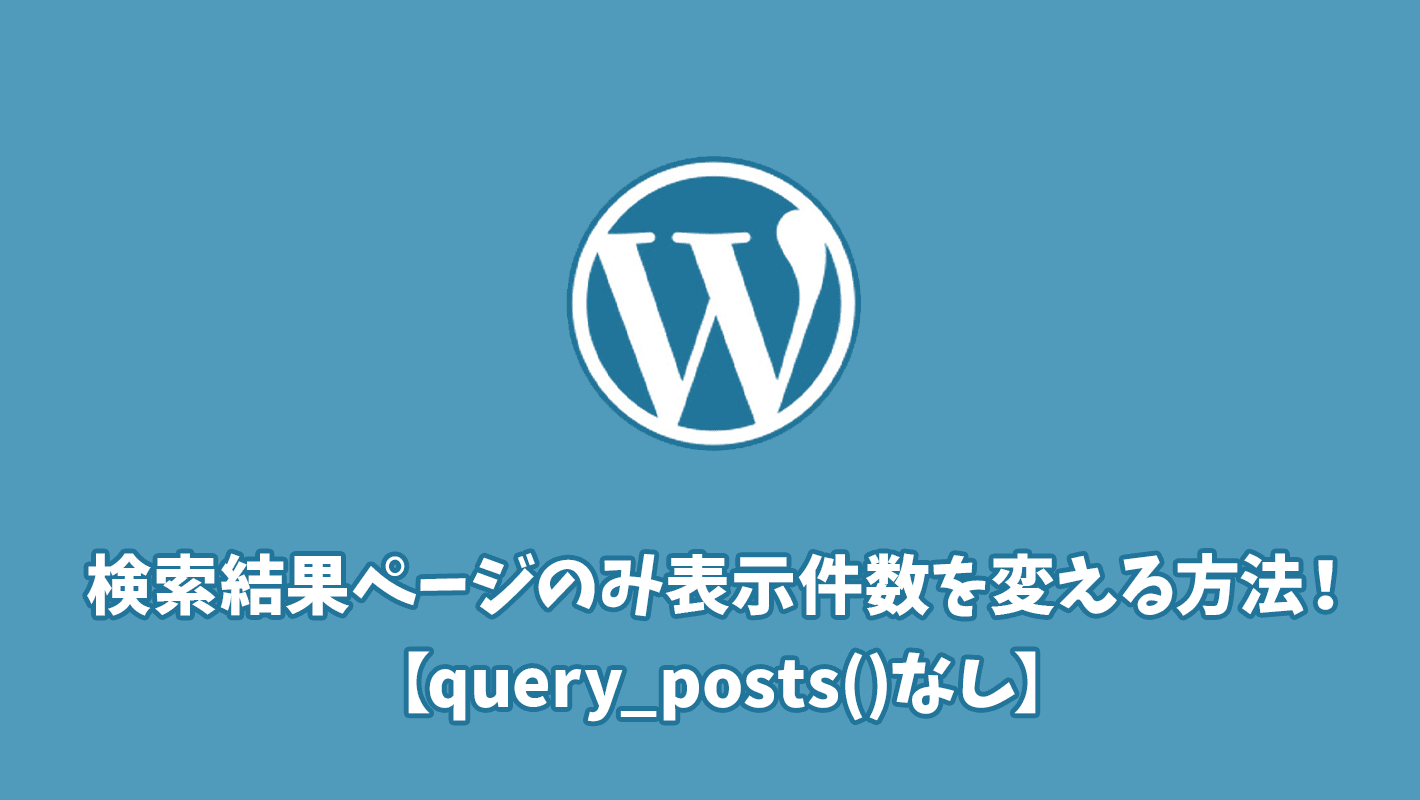 【WordPress】query_posts()を使わずに検索結果ページのみ表示件数を変える方法