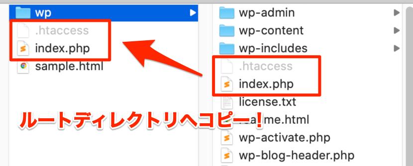 index.phpとhtaccessをコピー