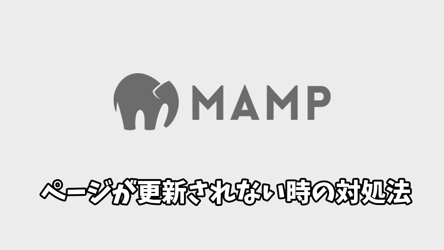 【一発】MAMPでPHPがなかなか更新されないときの対処法