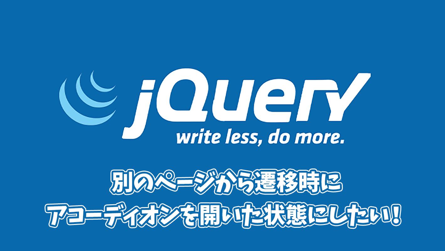 【jQuery】別のページから遷移した時にアコーディオンを開く方法