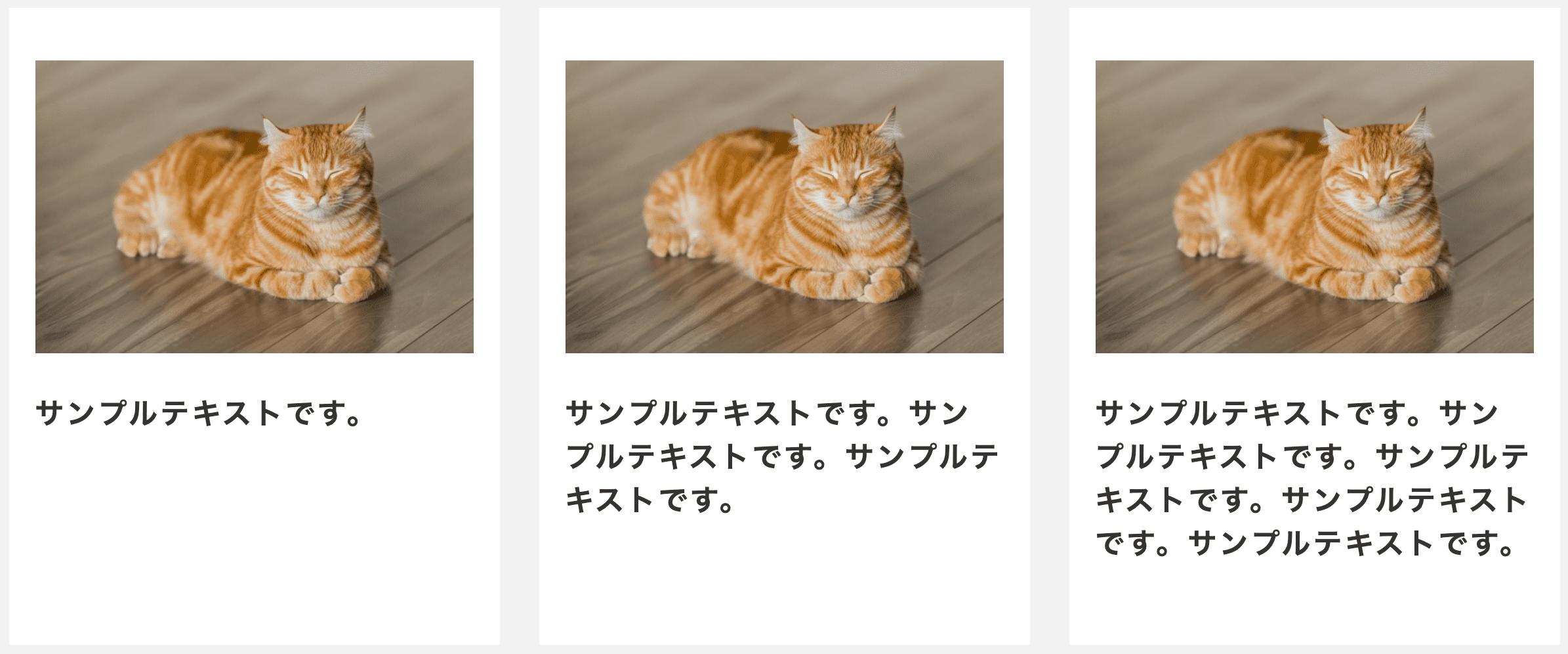 slickの各スライドの要素の高さが揃っている画像