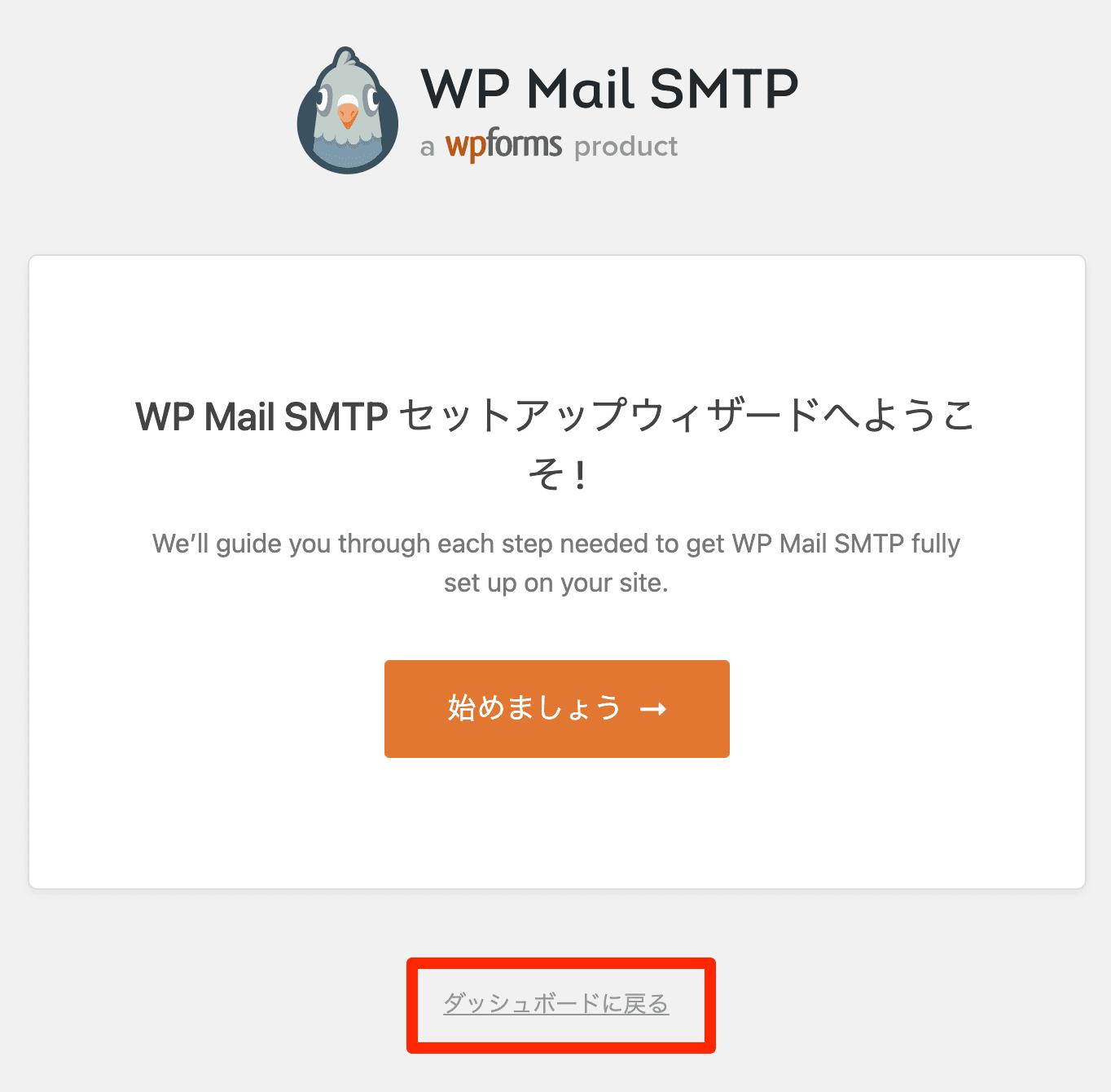 SMTPサーバーのセットアップ画面