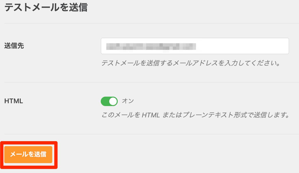 テストメールを送信する画面